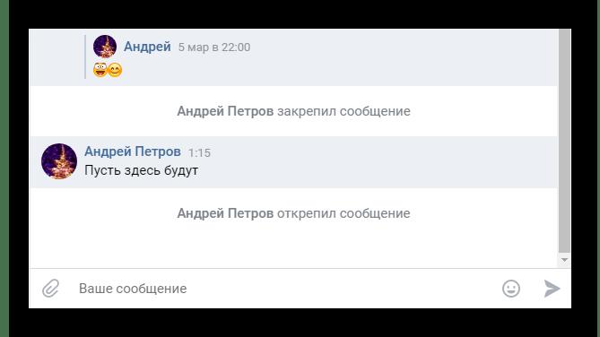 Успешно удаленные письма в диалоге на мобильном сайте ВКонтакте