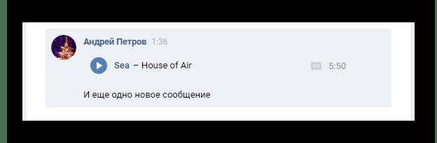 Успешно удаленные письма в разделе Сообщения на сайте ВКонтакте