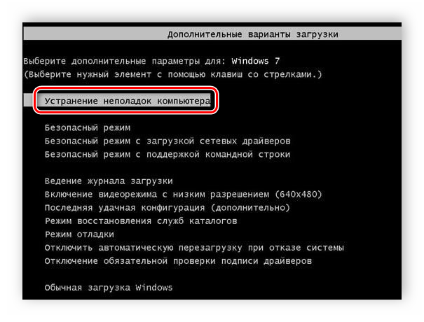 Устранение неполадок Windows 7