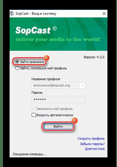 Вход в систему SopCast