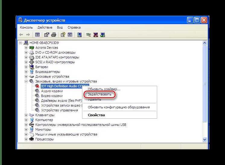 Включение аудиоустройства в диспетчере устройств Windows XP