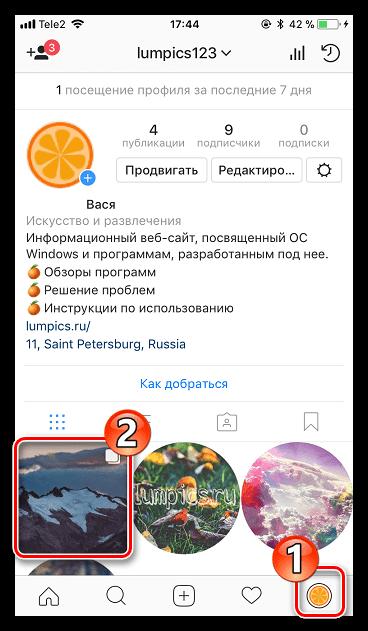 Выбор фотографии в Instagram