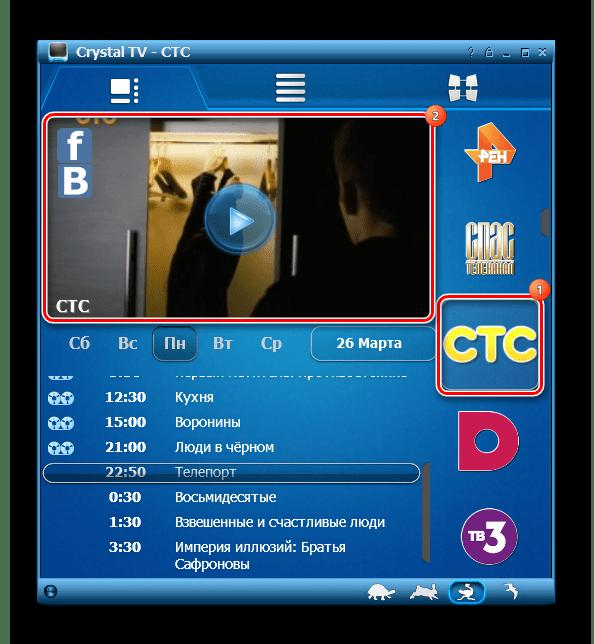 Выбор канала в Crystal TV