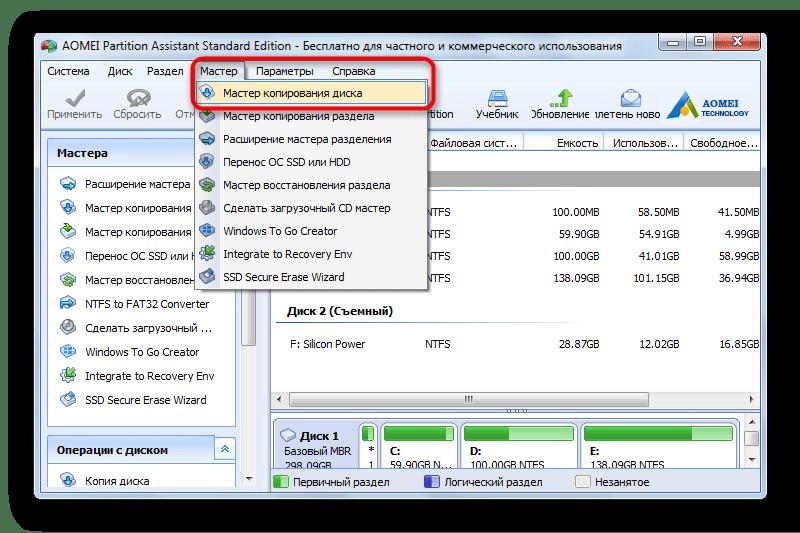 Выбор мастера копирования дисков в Aomei Partition Assistant для начала клонирования загрузочной флешки