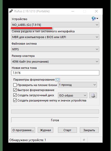 Выбор устройства для записи образа виндовс 10 с помощью Руфуса
