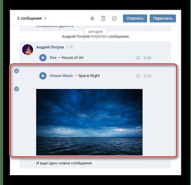 Выделение нескольких писем в разделе Сообщения на сайте ВКонтакте