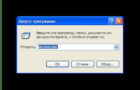 Вызов окна управления службами в Windows