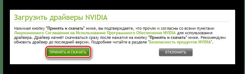 Жмем кнопку Принять и скачать для начала загрузки ПО NVIDIA