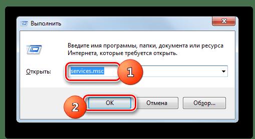 Запуск Диспетчера служб путем ввода команды в окно Выполнить в Windows 7