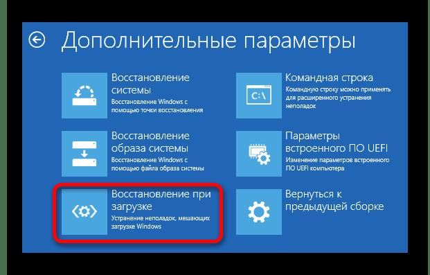 Запуск восстановление загрузчика при загрузке операционной системы Windows 10