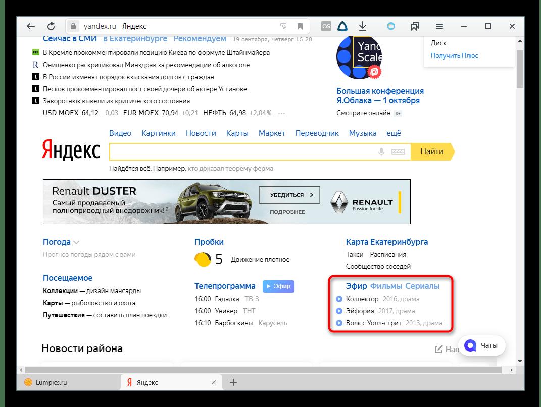 Блок Эфир на главной странице Яндекса