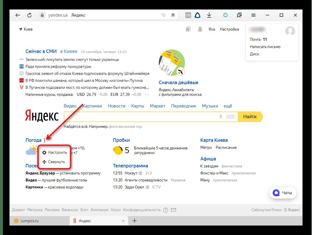 Функции мини-блока на главной странице Яндекса