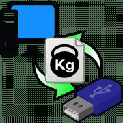 как скинуть большие файлы с Компьютера на флешку