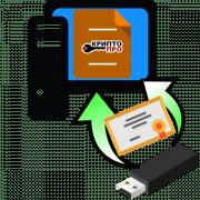 как установить сертификат в криптопро с флешки