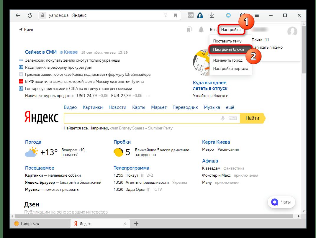 Переход в настройки блоков на главной странице Яндекса