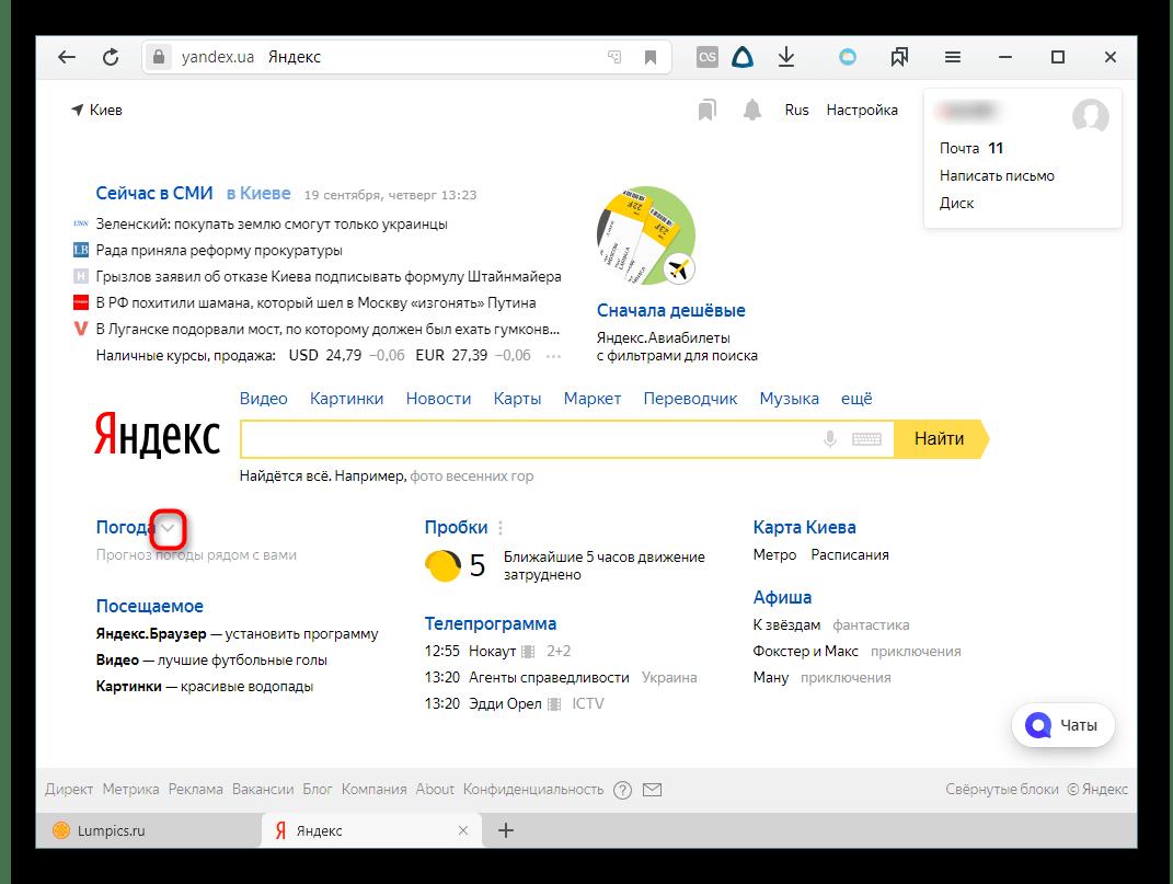 Разворачивание блока на главной странице Яндекса