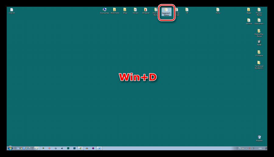 Активация рабочего стола горячими клавишами в Windows 7