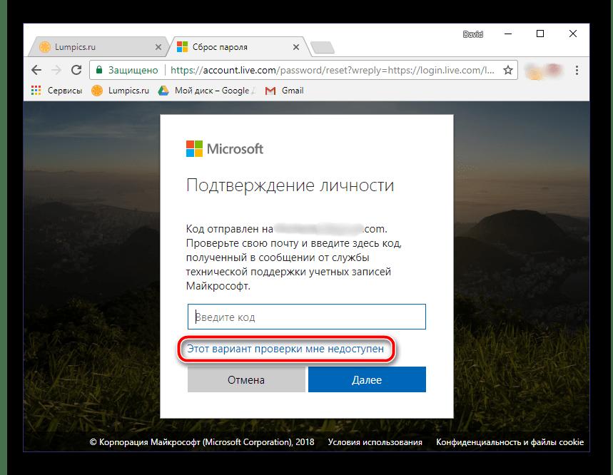 Альтернативный способ восстановления пароля в Outlook