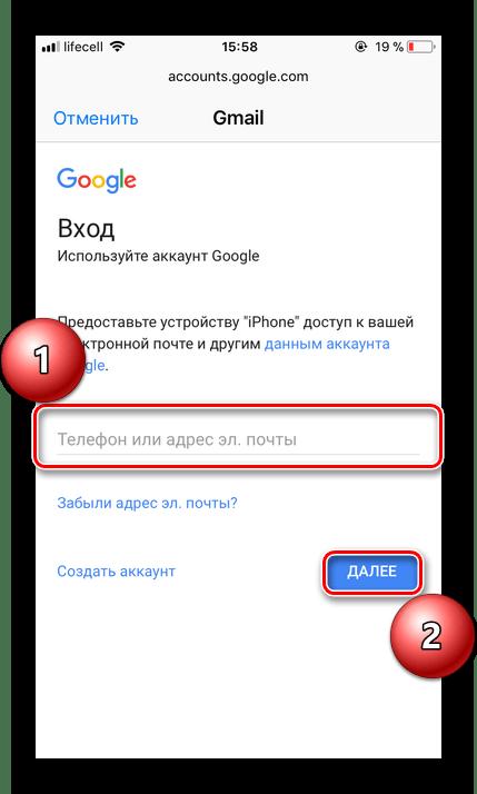 Авторизация в Гугл-аккаунте на iOS