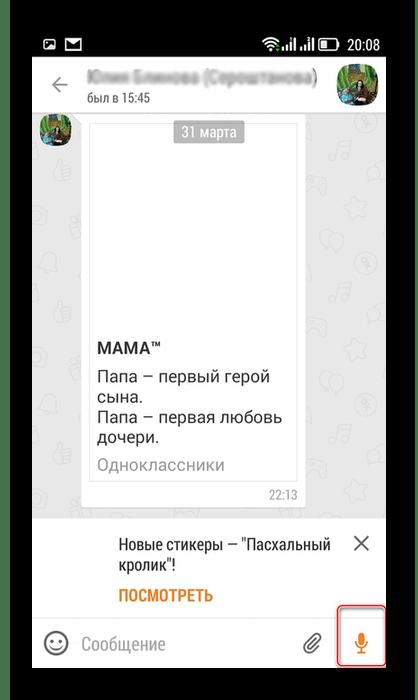 Чат с абонентом в приложении сети Одноклассники