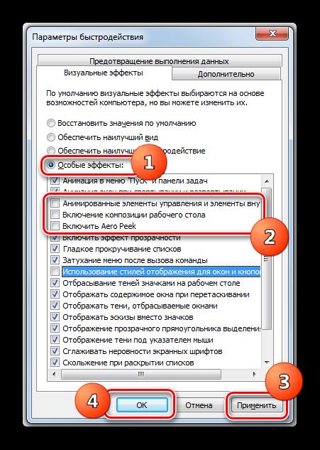 Деактивация некоторых визуальных эффектов в окне параметров быстродействия в Windows 7