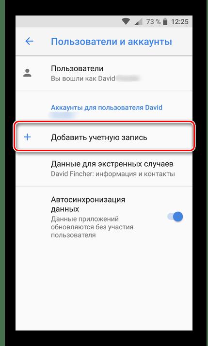 Добавление учетной записи на Android