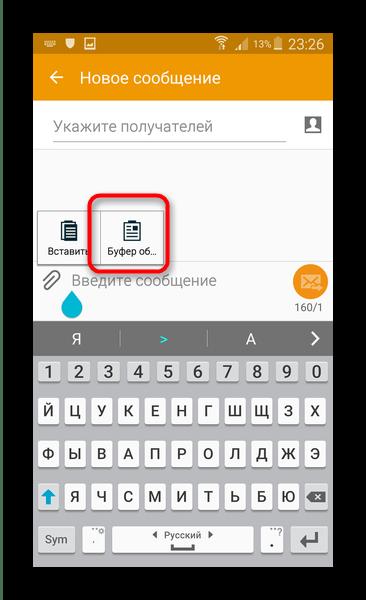 Долгий тап в поле ввода текста для вызова окошка буфера обмена