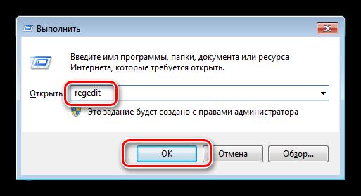 Доступ к редактору системного реестра из меню Выполнить в Windows 7