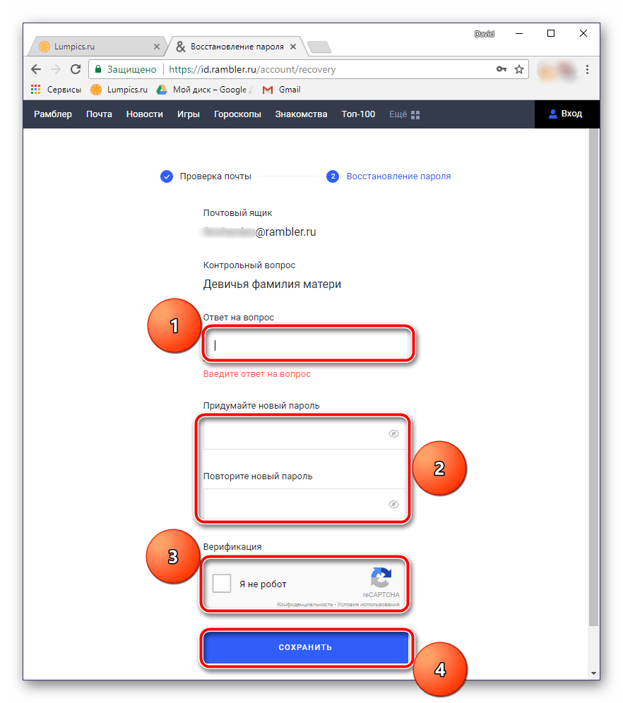 Форма восстановления пароля в Рамблер почте