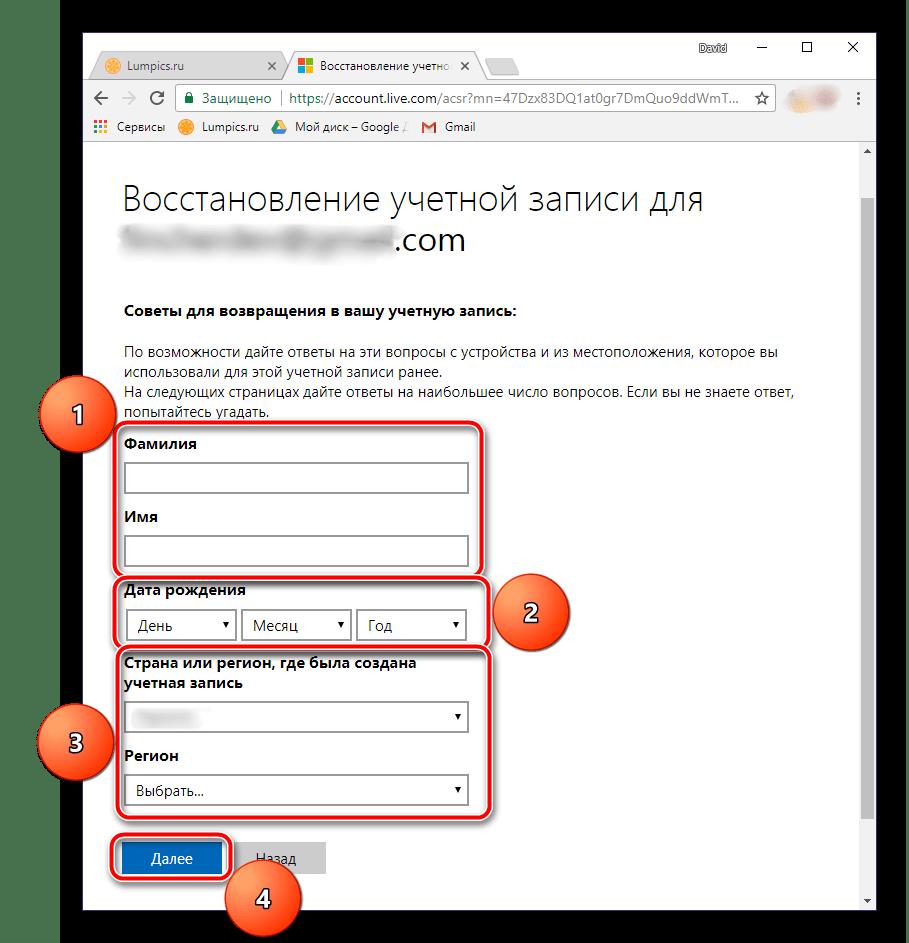 Форма восстановления учетной записи в Outlook