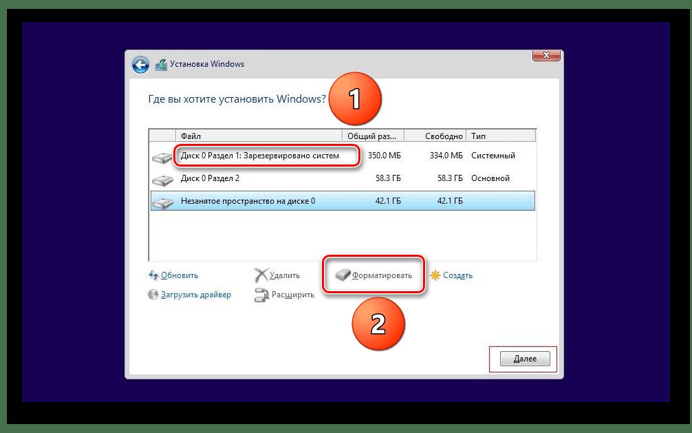 Форматирование раздела жесткого диска при установке Виндовс 8