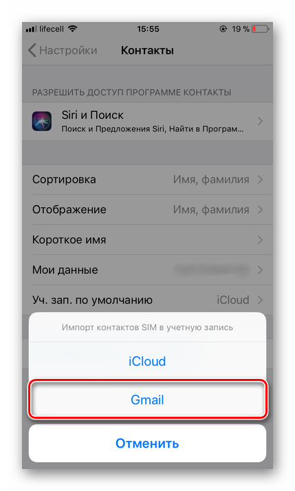 Импорт контактов Gmail на iOS