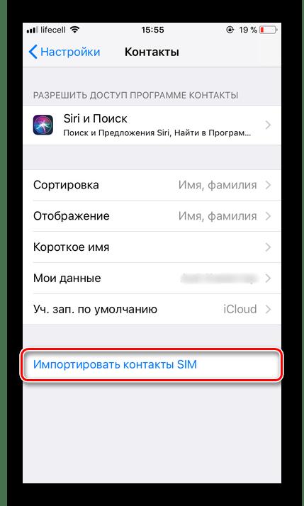 Импортирование контактов SIM на iOS