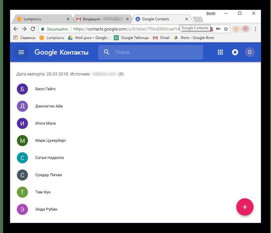 Импортированные контакты в Google Контакты