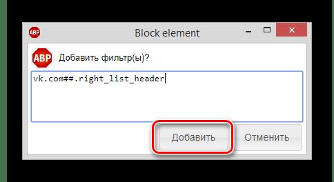 Исключение шапки блока Возможные друзья ВКонтакте