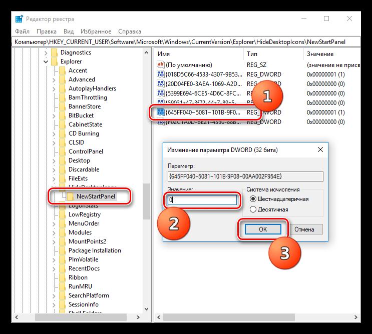 Изменение значения ключа реестра в Windows 10