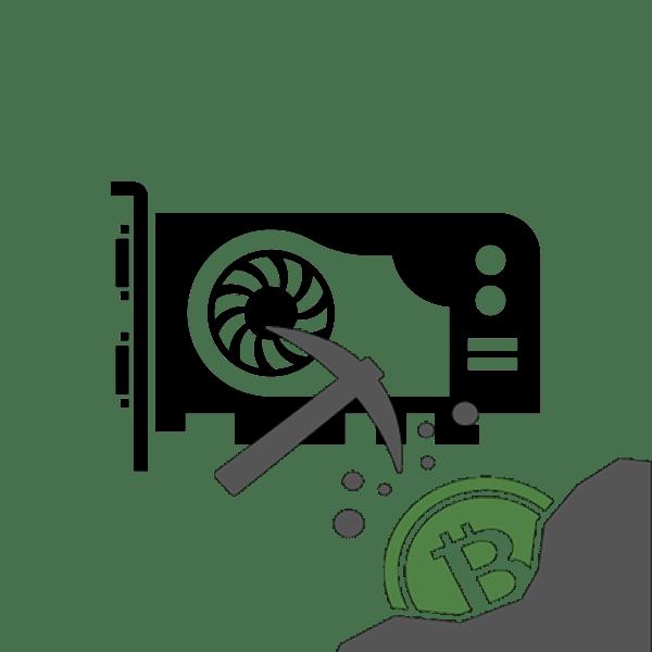 Как майнить на видеокарте