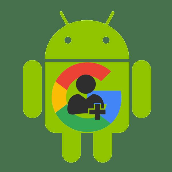 Как создать Гугл аккаунт на Андроид
