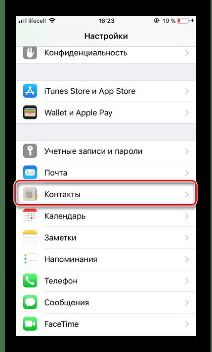 Меню Контакты в iOS