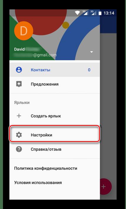 Меню Настройки в Контактах на смартфоне