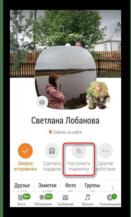 Настроить подписку в приложении Одноклассники