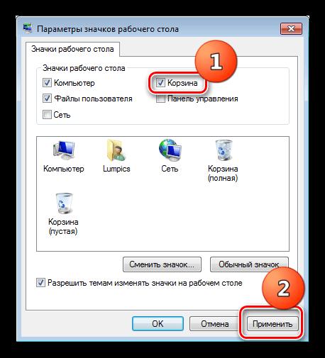 Настройка отображения корзины на рабочем столе в Windows 7