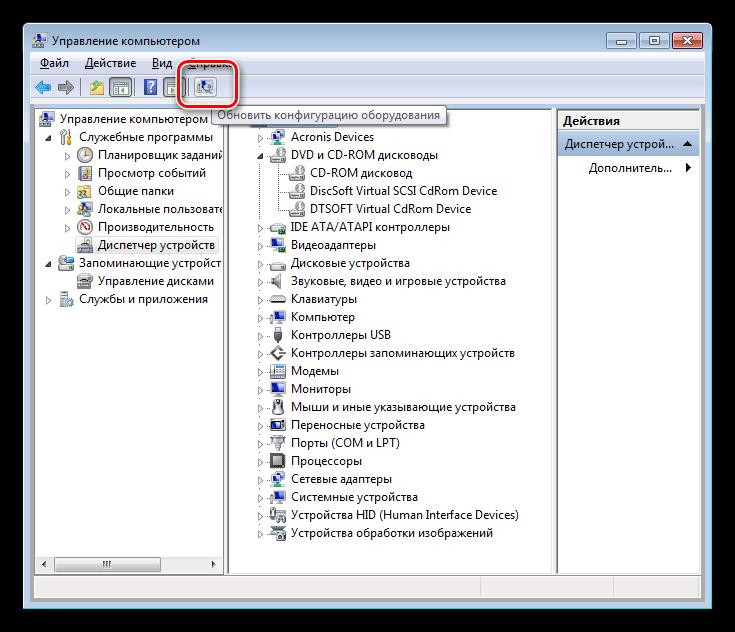 Обновление конфигурации оборудования в Диспетчере устройств Windows 7
