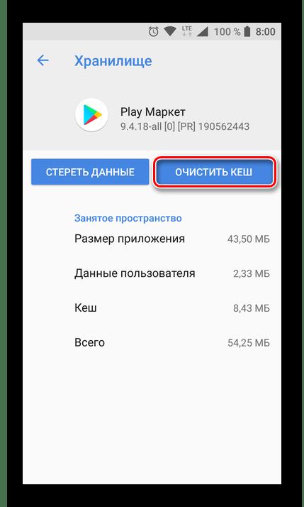 Очистка кеша Play Market на Android
