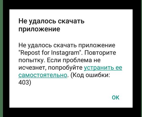 Окно ошибки 403 на Android
