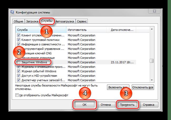 Отключение службы Защитник виндовс в конфигурации системы