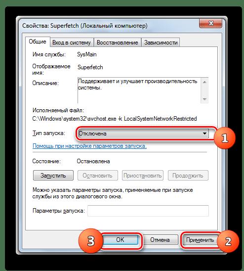 Отключение запуска службы в окне свйоств службы в Диспетчере служб в Windows 7