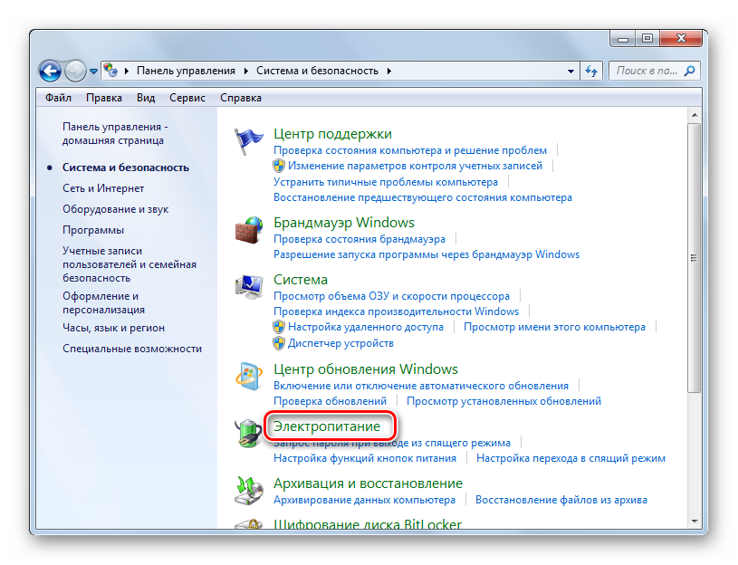 Открытие раздела Электропитание в Панели управления в Windows 7