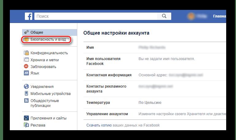 Открытие раздела безопасности на странице настроек в фейсбук