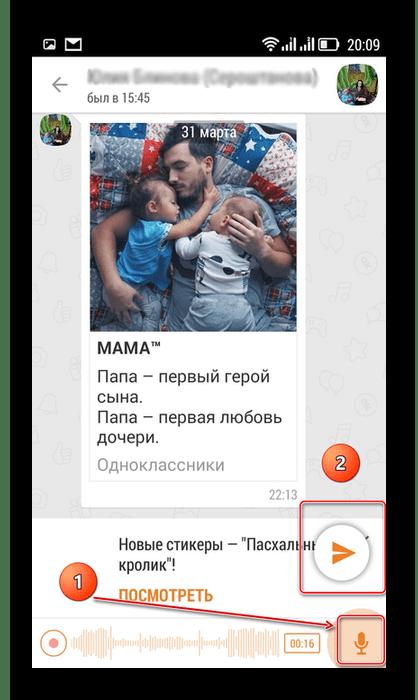 Отправка звукового сообщения в приложении сети Одноклассники